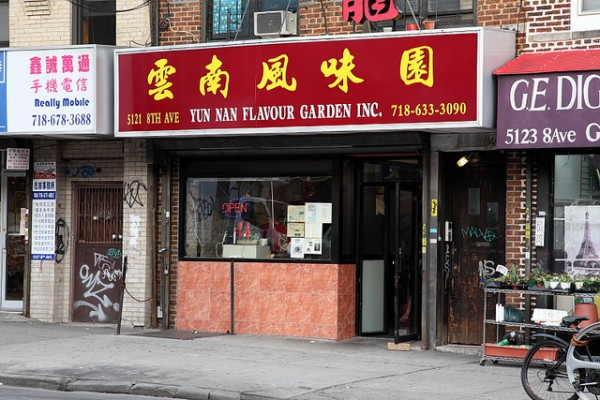 YunNan Flavor Garden's unassuming location on 8th Ave, Brooklyn
